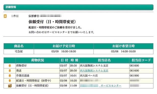 mac_ss_2016-03-08_11_22_59