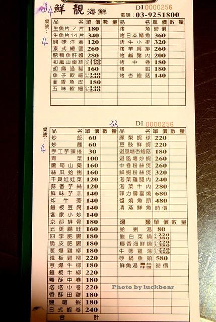 宜蘭鮮靚海鮮002-DSC_1132