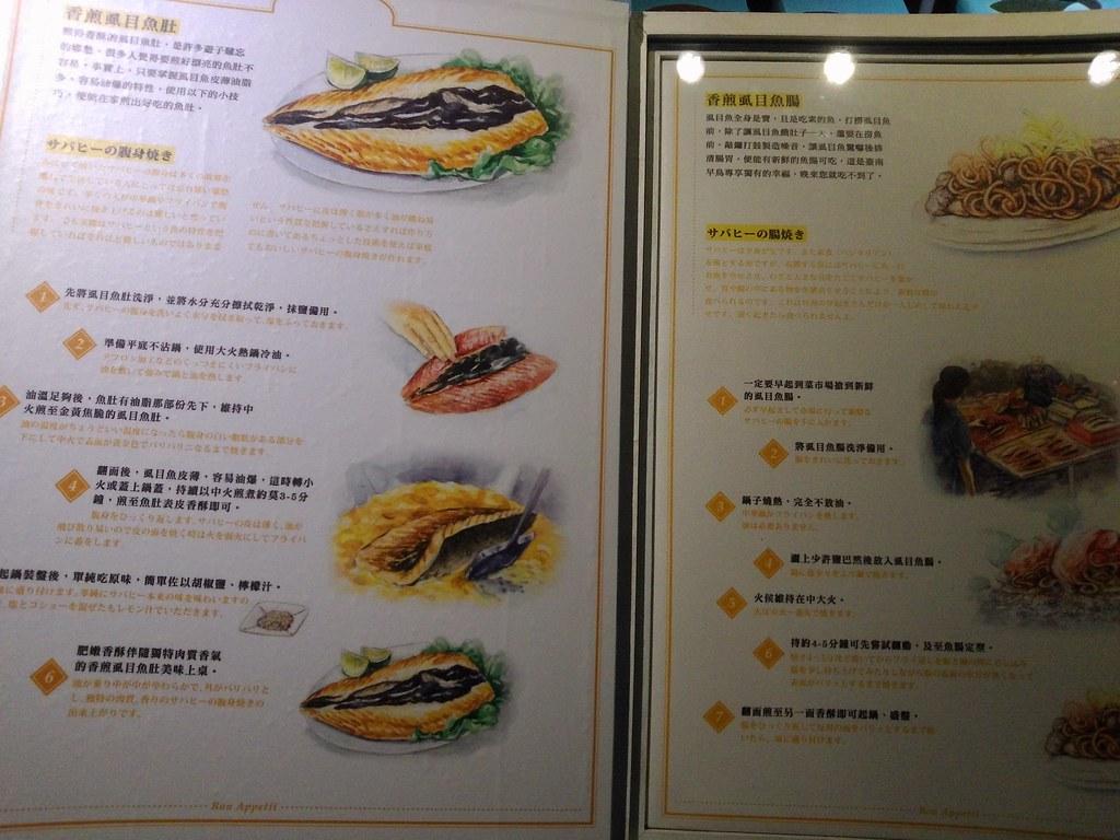 台南市安平區虱目魚主題館 (32)