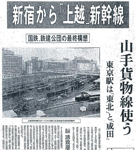 上越新幹線新宿駅乗入れ (1)