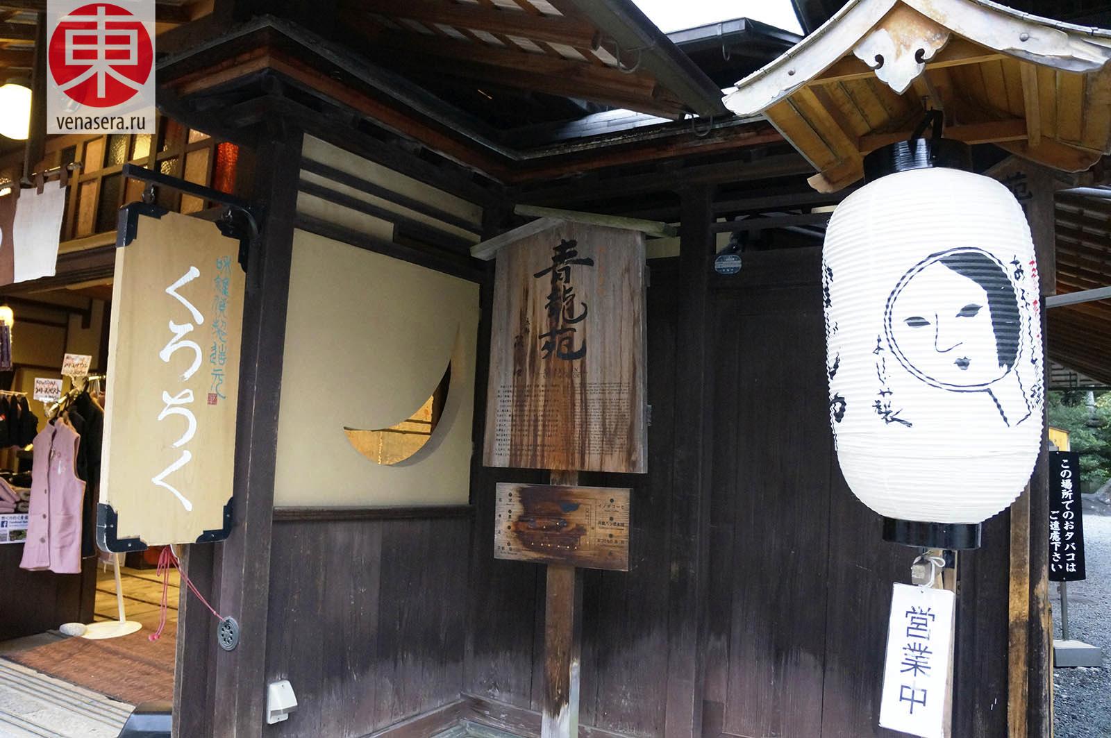 Киото, Kyoto, 京都, Япония, Japan, 日本.