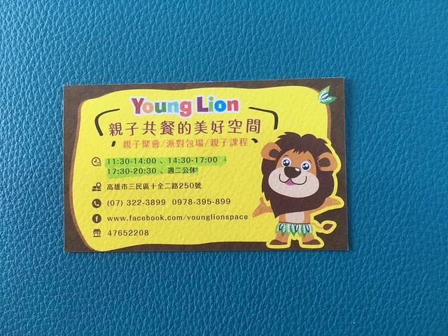 名片@Young Lion 親子餐廳,高雄三民區