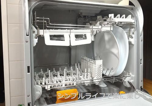 新食洗機、お皿の大きさ