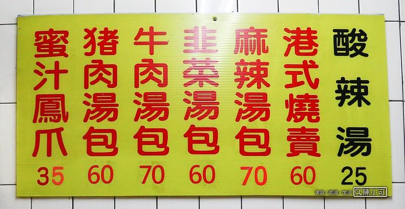 三重美食,上海小湯包,台北小吃︱台北熱炒 @陳小可的吃喝玩樂