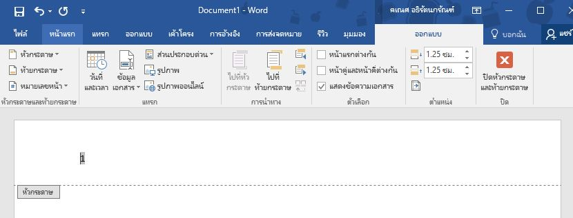 Word page number