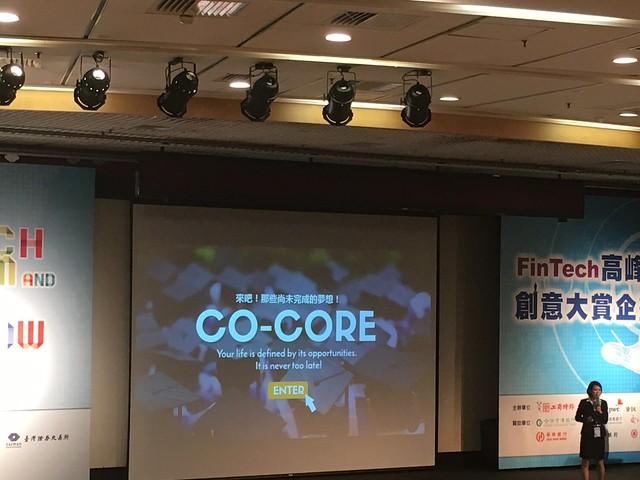 參賽作品 CO-CORE@FinTech高峰論壇暨創意大賞企劃競賽