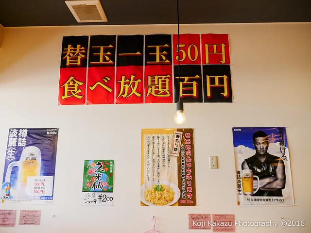 哲麺 縁 沖縄浦添店-12