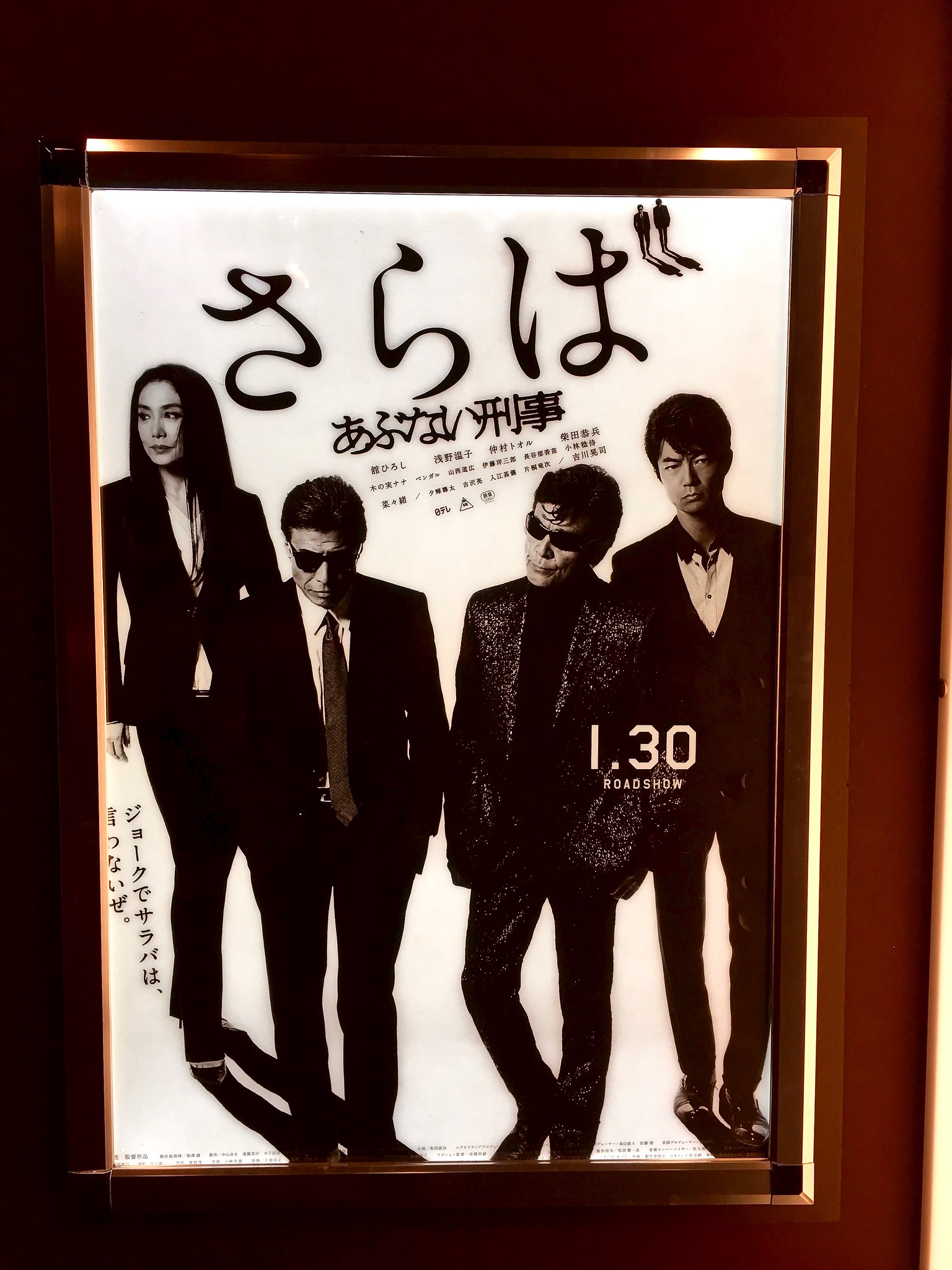 あぶない刑事_IMG_1326-1