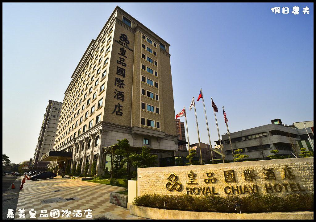 嘉義皇品國際酒店DSC_3933