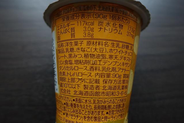 北海道乳業×チロルチョコ きなこプリン黒みつソース入り_04