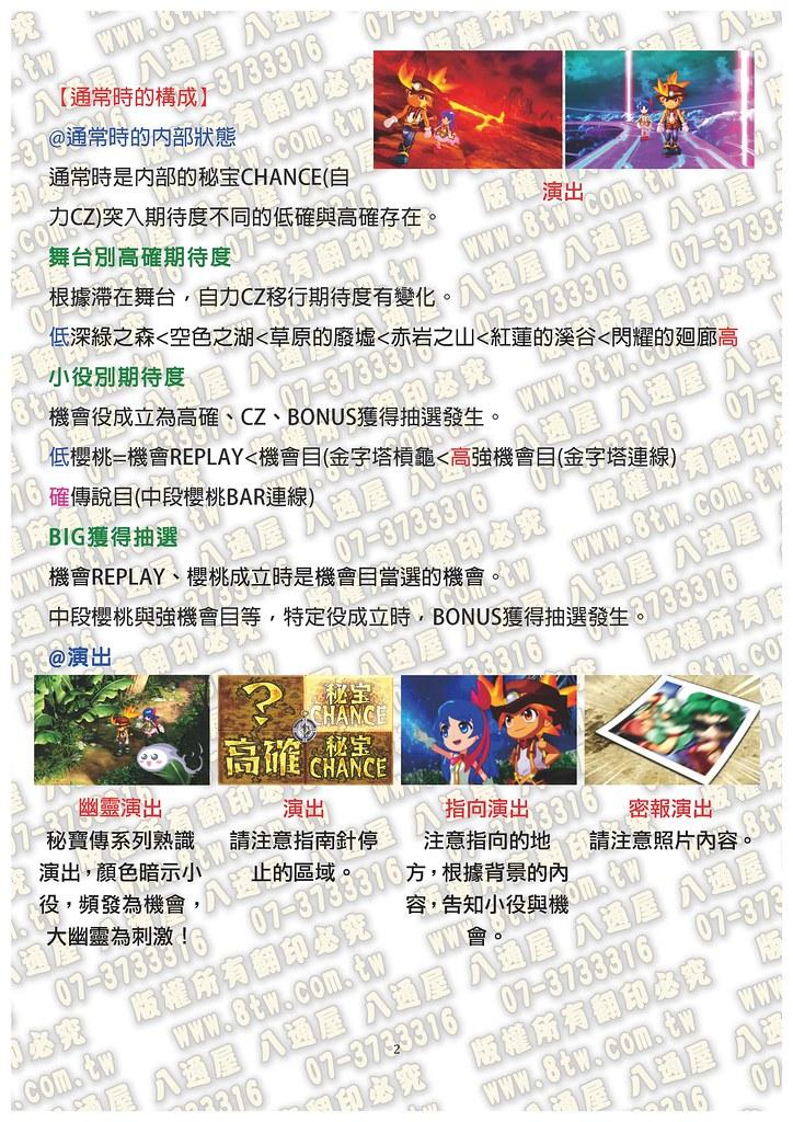 S0319秘寶傳 至傳說之道 中文版攻略_Page_03