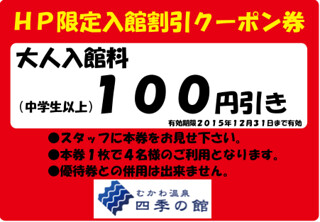 hokkaido-michinoeki-mukawa-hot-springs-coupon