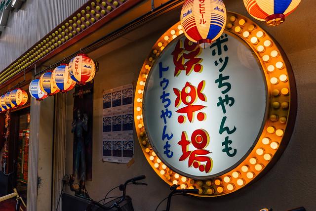 Osaka_jyanjyanyokocho_02