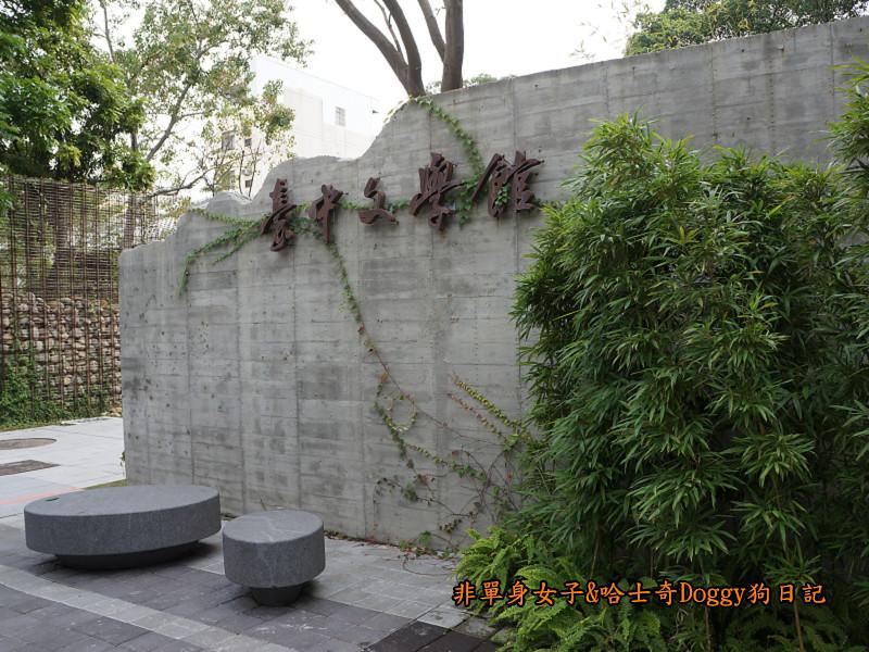 台中文學館&台中文學公園&第五市場美食13