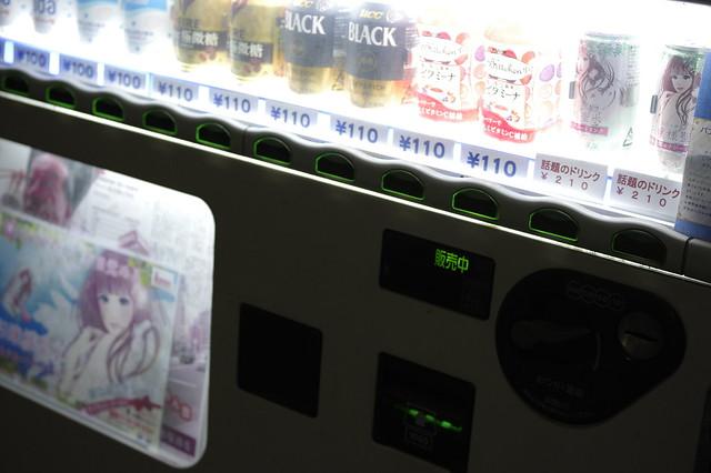 赤塚酒店 自販機 お嬢様聖水をしっかり推す