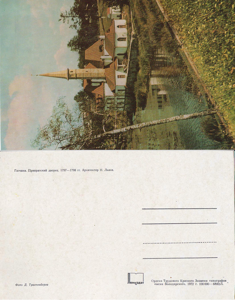 1979《列宁格勒州各地》明信片06