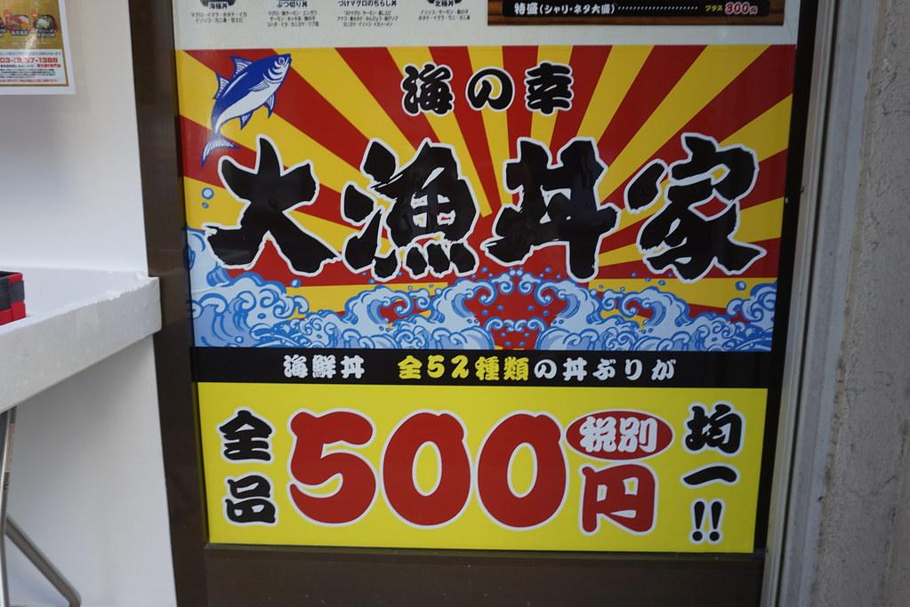 大漁丼家(桜台)