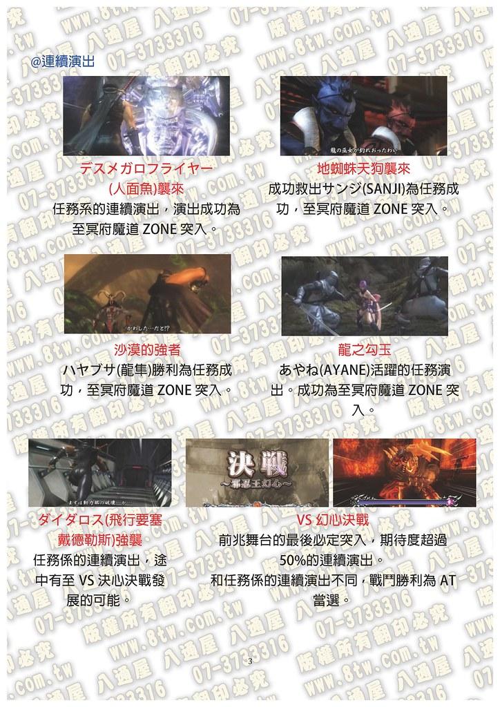 S0326忍者外傳 中文版攻略_Page_04
