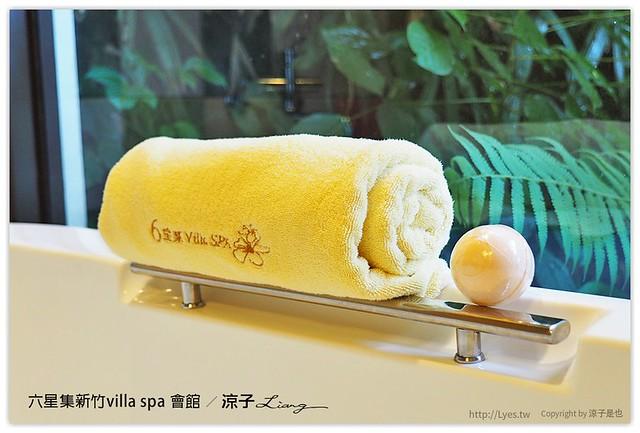 六星集新竹villa spa 會館 - 涼子是也 blog