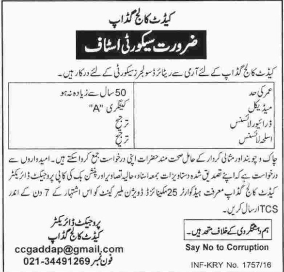 Cadet College Jobs 2016