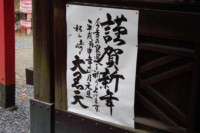 2016/01 松ヶ崎大黒天 #02