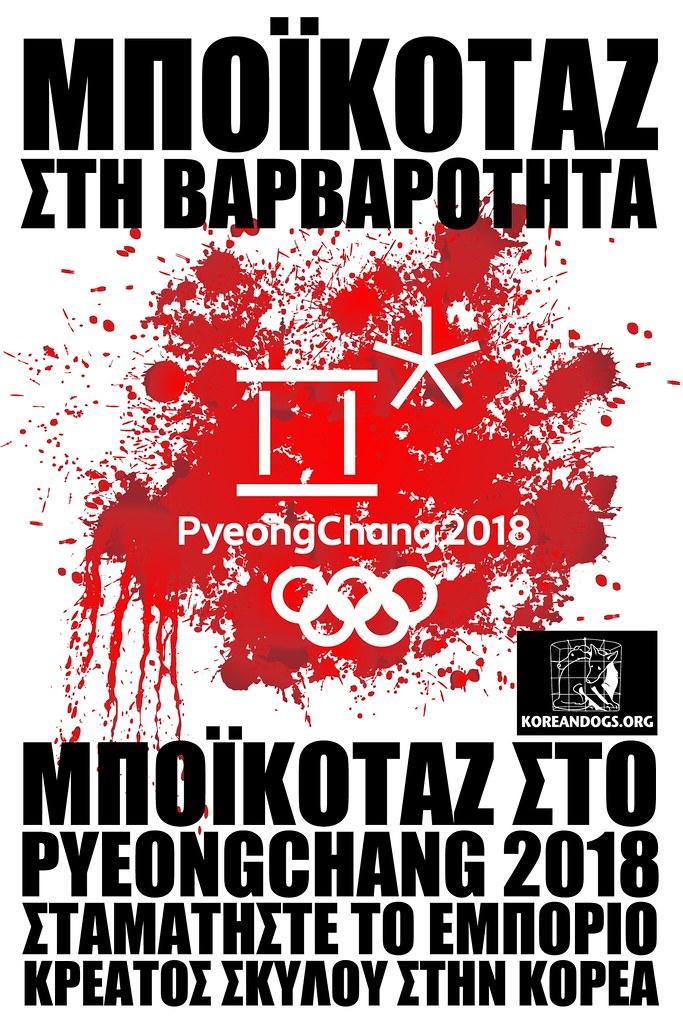 ΜΠΟΪΚΟΤΑΖ ΣΤΟ PYEONGCHANG 2018