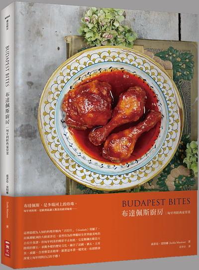 布達佩斯廚房:匈牙利經典家常菜-20150216