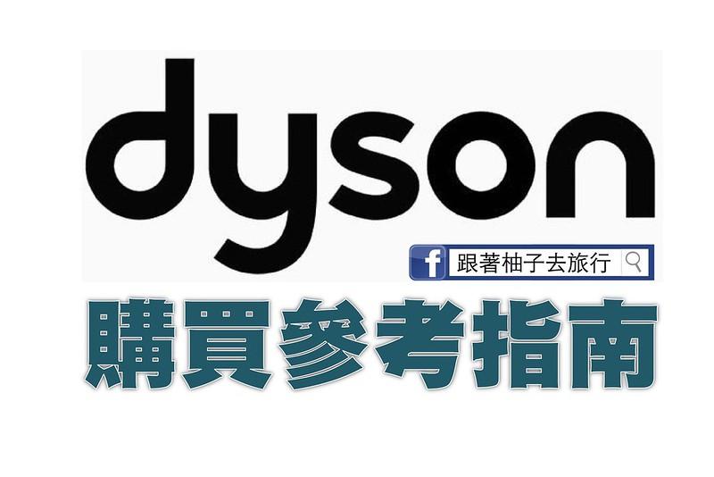 dyson購買指南