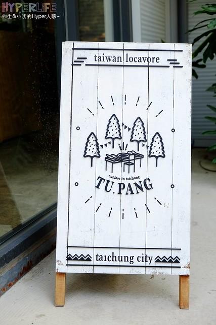 Tu Pang地坊餐廳 (13)