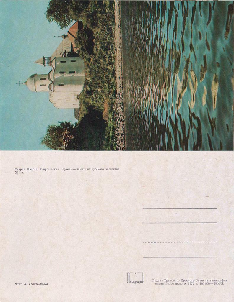 1979《列宁格勒州各地》明信片04