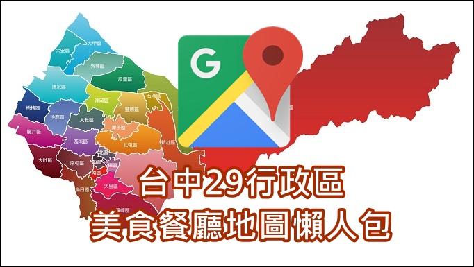 台中美食地圖
