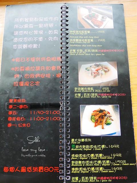新竹下午茶立體拉花咖啡館羅塔仕 (3)
