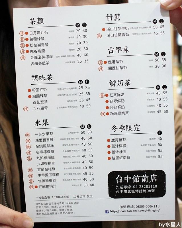 25542809232 75970da509 b - 熱血採訪   台中北區【一芳 陳家台灣水果茶】取自台灣在地食材,好文青的飲料店