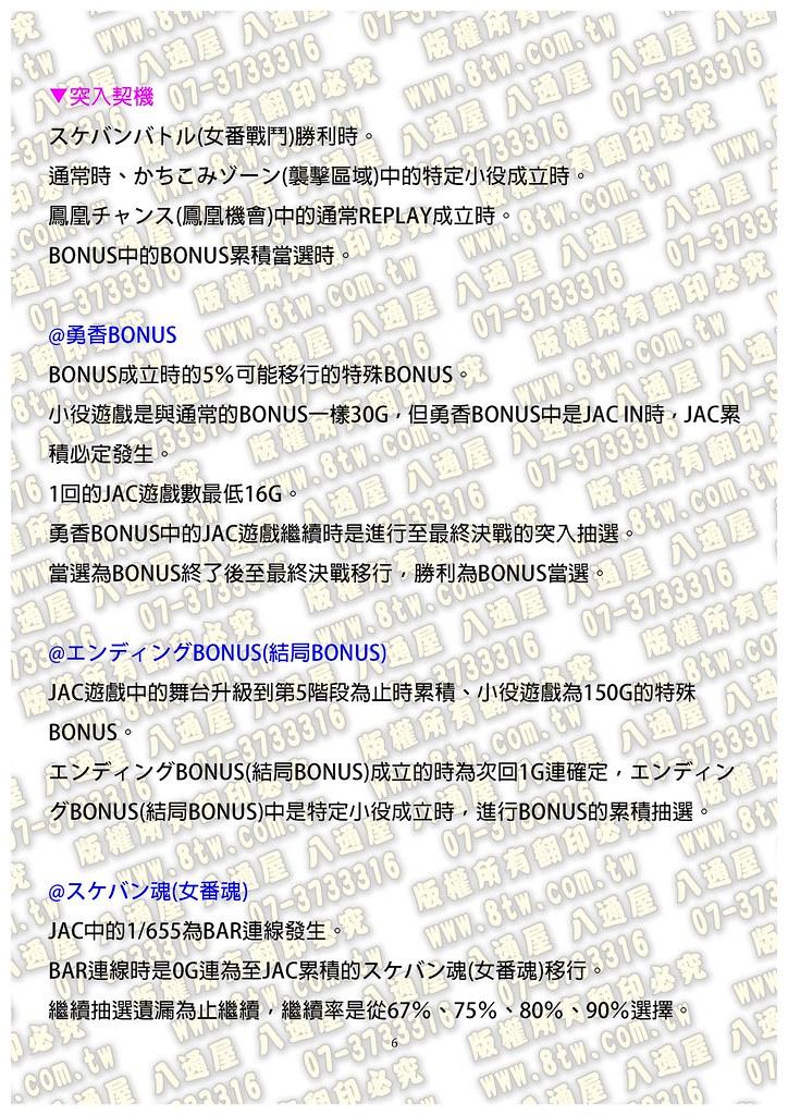 S0280乙女魂~光與無月 中文版攻略_Page_07