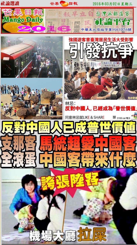 160302芒果日報--社論選讀--馬囧超愛中國客,中國客帶來什麼
