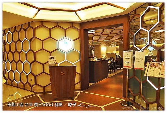 翠園小館 台中 廣三SOGO 餐廳 - 涼子是也 blog
