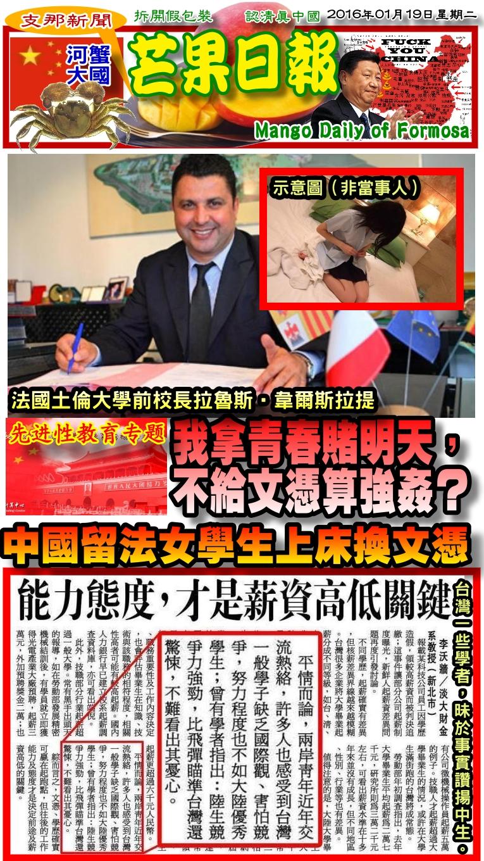 160119芒果日報--支那新聞--我拿青春賭明天,文憑不給算強姦