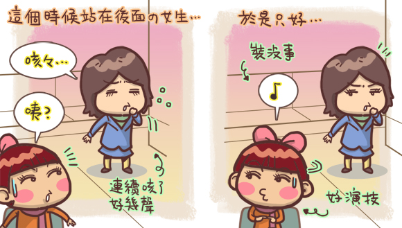 港台生活搞笑圖文3