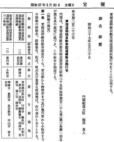 東名高速道路の路線番号