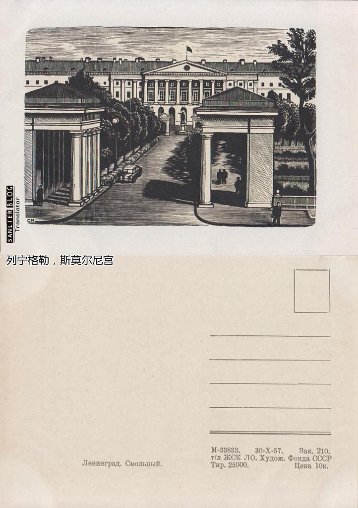 1957列宁格勒明信片4