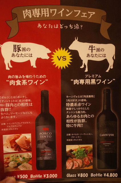 wine for meat, beef or pork