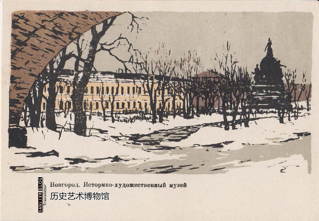 1959诺夫哥罗德自画石印明信片09