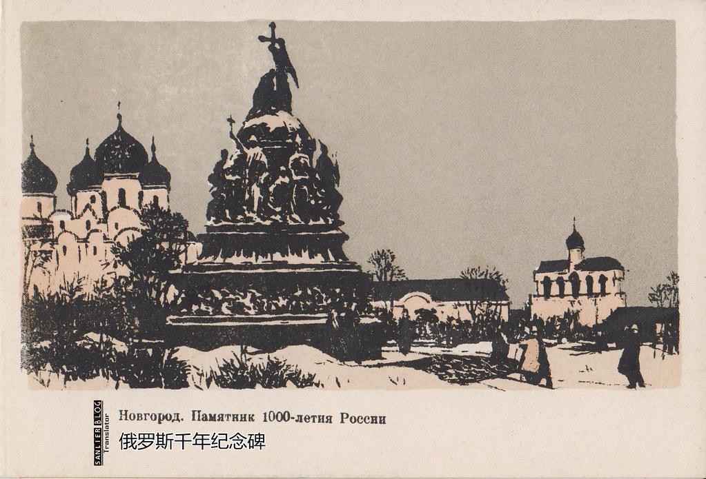 1959诺夫哥罗德自画石印明信片08