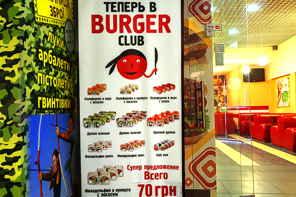 BURGER CLUB selling sushi--Kiev