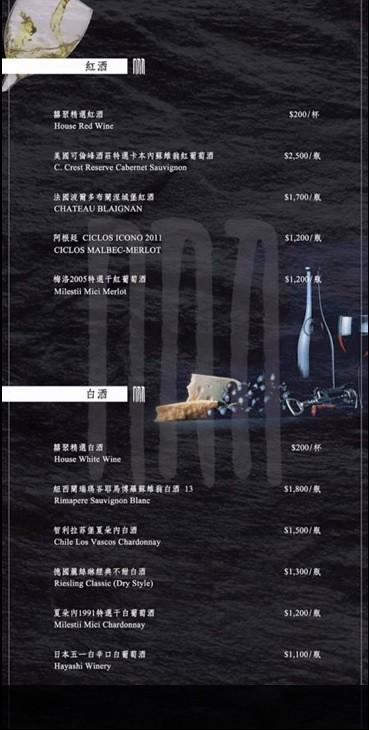 菜單-紅白酒
