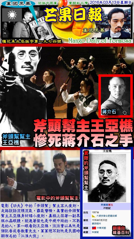 160313芒果日報--黨國黑幕--斧頭幫主王亞樵,慘死蔣介石之手