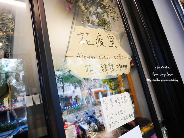 台北古亭下午茶咖啡廳推薦花疫室 (2)