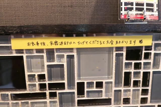 175°DENO担担麺 駅前通店_02