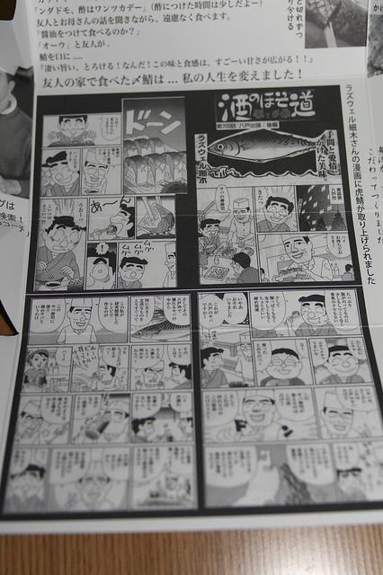 虎鯖棒すし_03