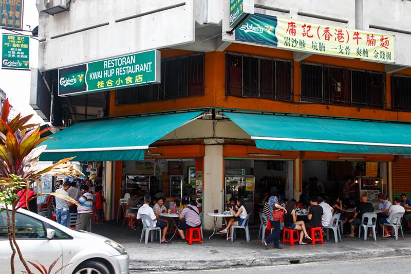 Kwai Hup Restaurant Pudu